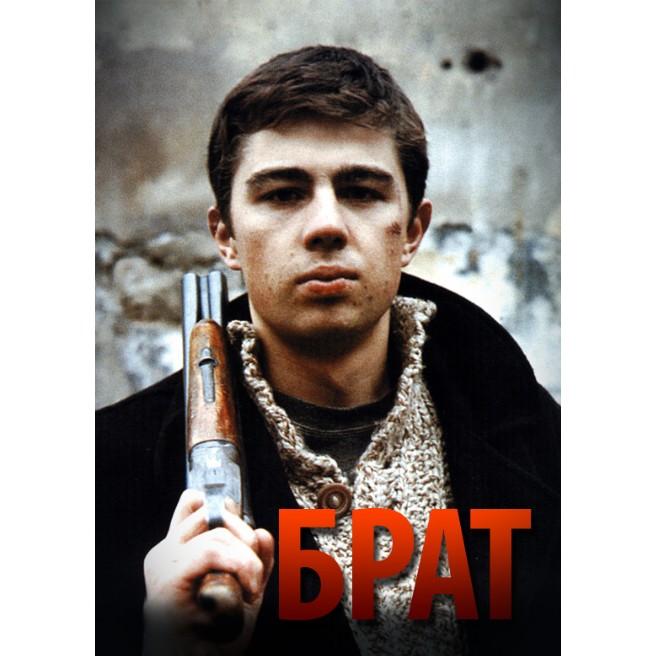 """Свитер из фильма """"Брат"""""""